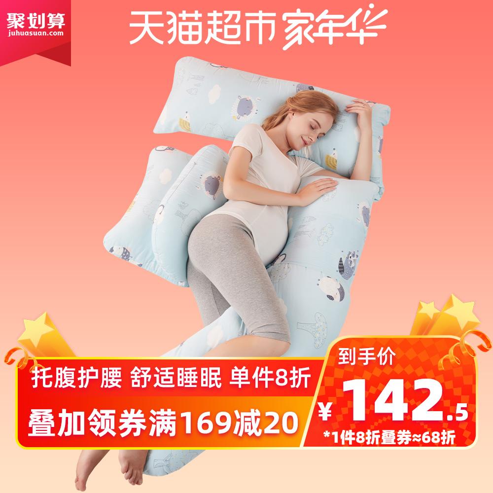 乐孕孕妇枕头腰侧睡枕多功能孕妇睡觉神器U型枕孕期托腹靠枕抱枕