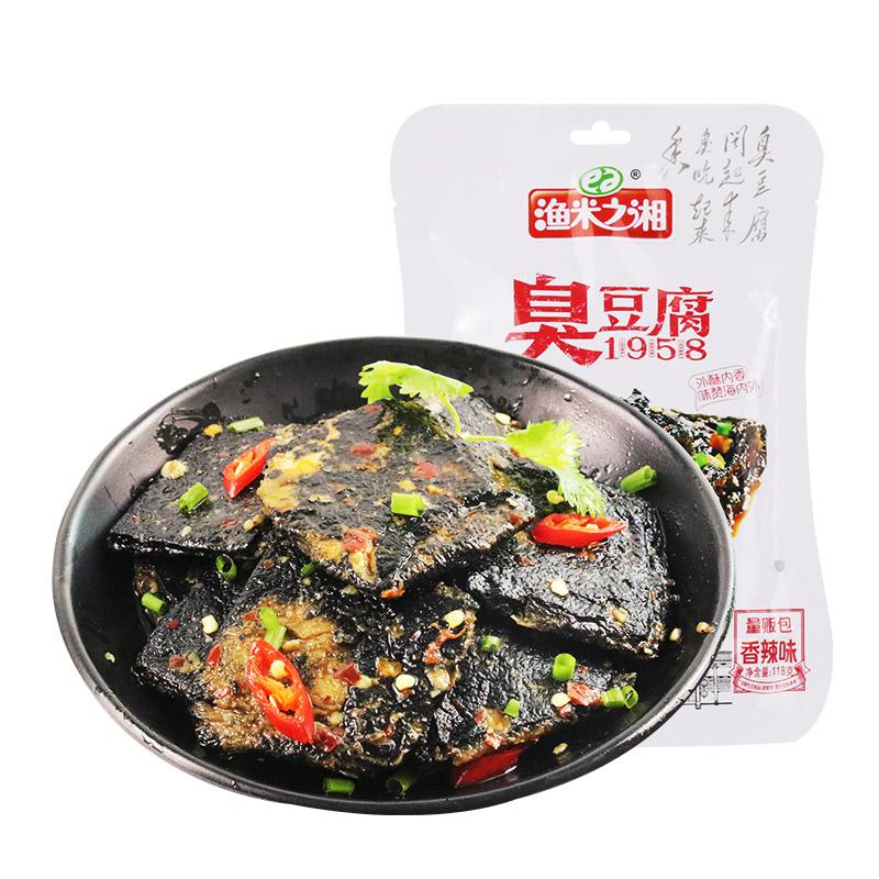 【包邮】渔米之湘香辣味臭豆腐量贩包118g豆制品湖南零食