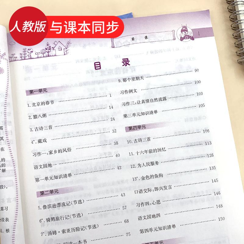 新版黄冈小状元六年级下语文详解