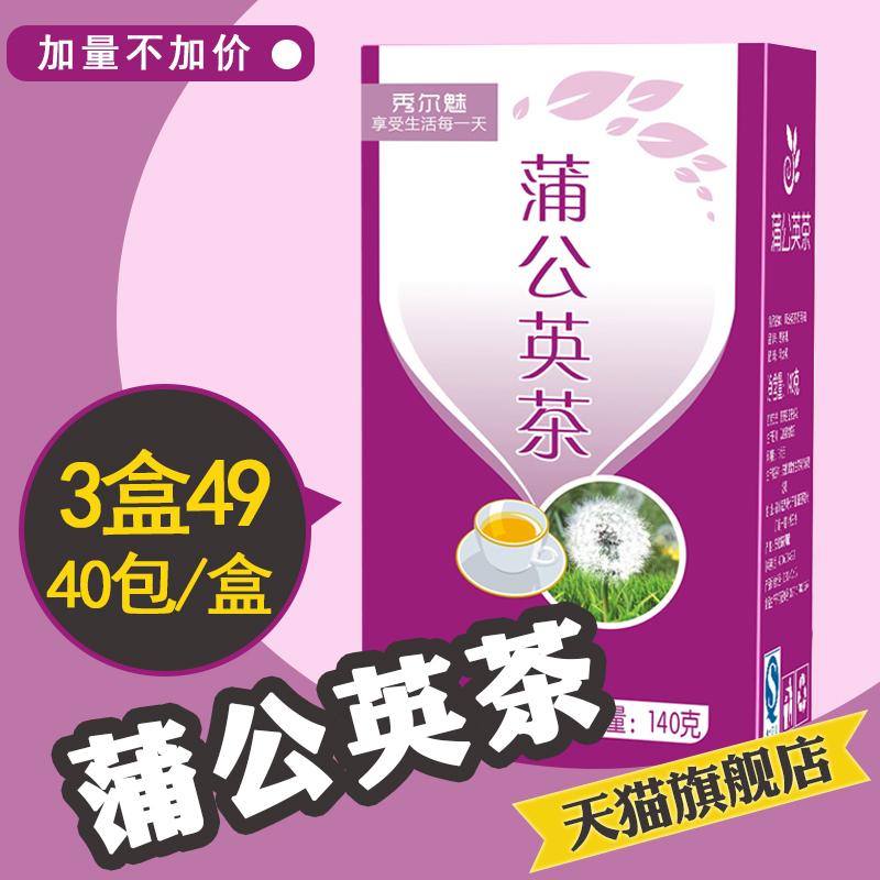 【3盒49】蒲公英茶蒲公英根蒲公英干全草整株婆婆丁古古丁袋泡茶