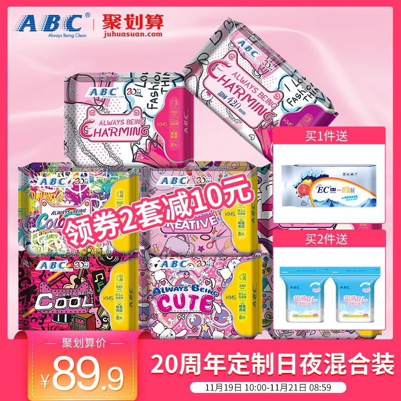 ABC卫生巾20周年定制干爽棉面日用夜用棉柔亲肤正品Y2