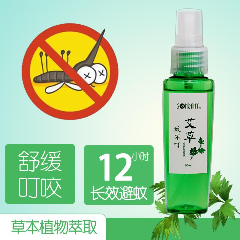 森源蚊不叮花露水驱蚊止痒喷雾驱蚊液虫清香型防蚊香水持久
