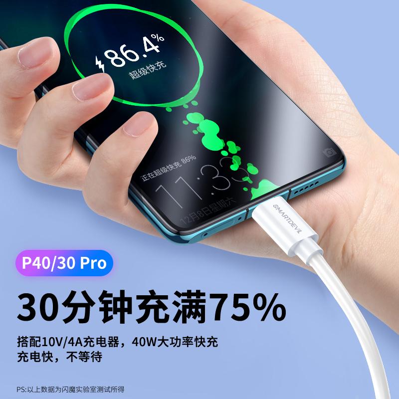 闪魔type-c数据线5a超级快充安卓适用于华为小米8充电线器tpc-c正品nova3p20p30pro荣耀v10mate20/9手机note9