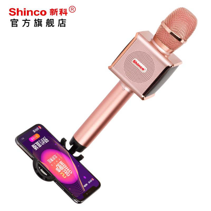 Shinco/新科 HC-09全民K歌手机麦克风家用无线蓝牙话筒天籁电视家庭套装电脑儿童带声卡唱歌ktv专用K歌宝神器