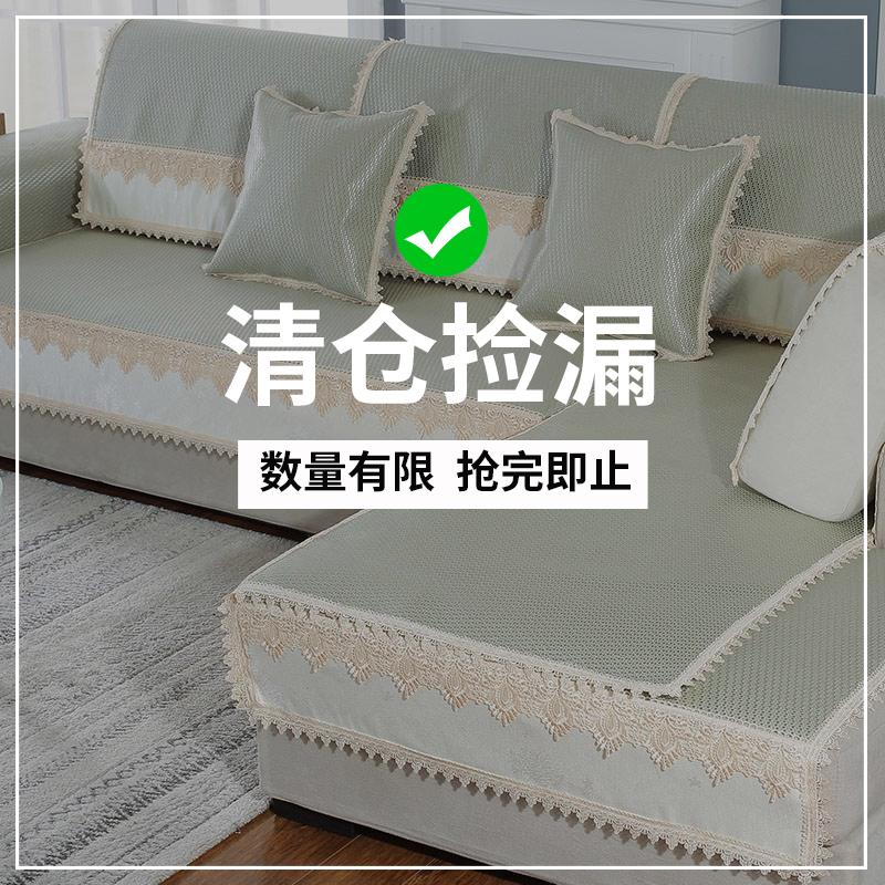 清仓特价 夏季藤席沙发垫凉席冰丝防滑坐垫夏天款客厅凉垫沙发套