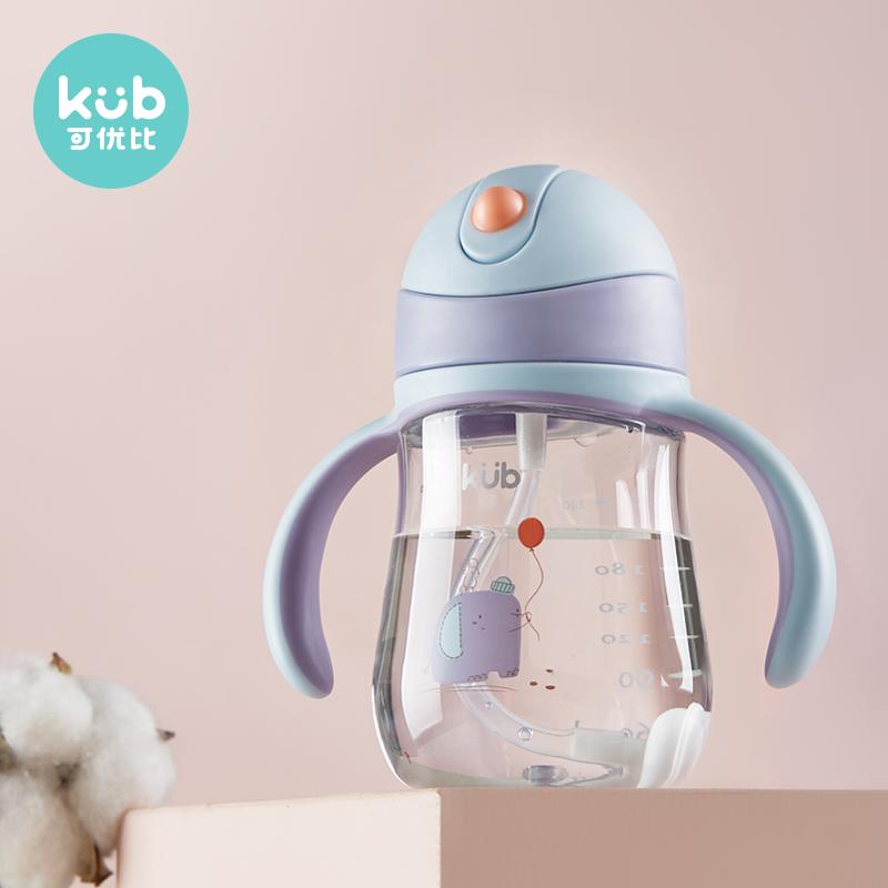 Kub可优比宝宝吸管杯儿童水杯婴儿学饮杯PPSU戒奶瓶鸭嘴杯重力球