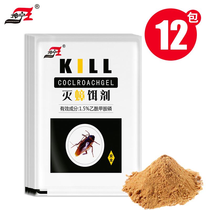 杀小蟑螂药粉一窝端无毒全窝端强力贴大蟑螂克星家用屋室内厨房灭