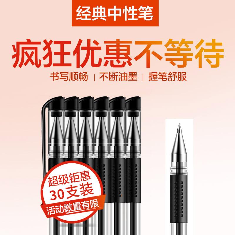 30支中性笔黑色水性笔办公文具碳素笔学生考试签字笔水笔批发包邮