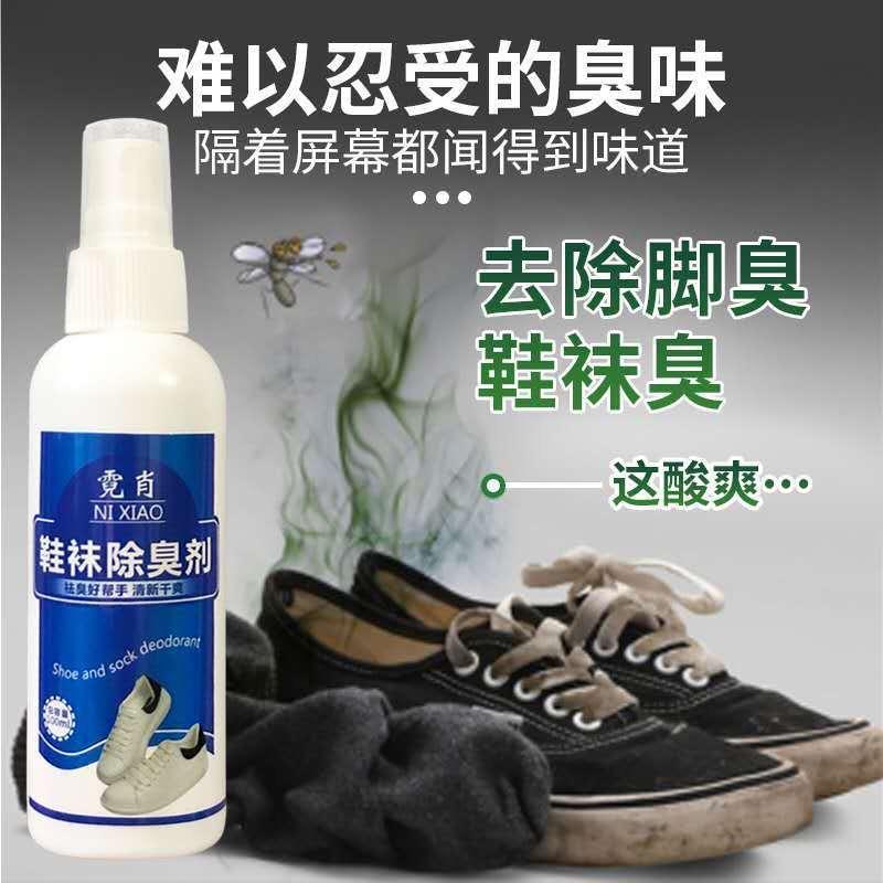 【去脚臭】鞋袜剂 脚臭克星去脚气脚汗脚臭粉喷剂剂神器