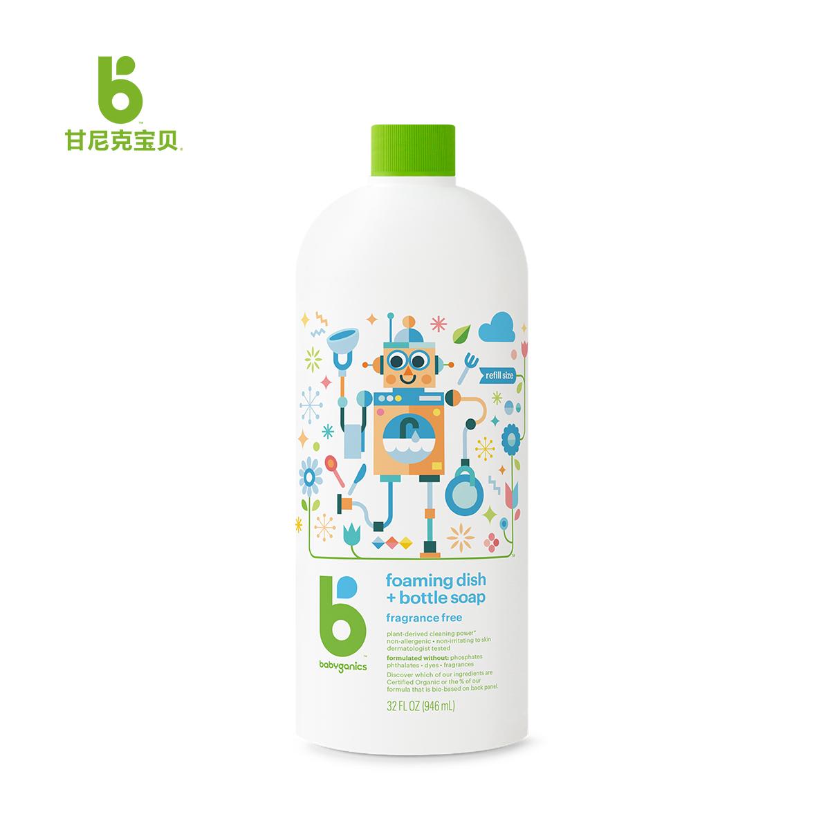 甘尼克宝贝BabyGanics奶瓶餐具清洁液补充装奶瓶清洗剂进口