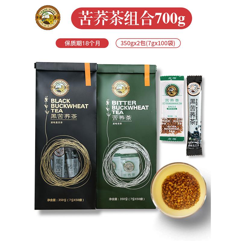 虎标苦荞黑苦荞茶700g组合四川凉山苦荞非特级小袋装大麦荞麦茶叶