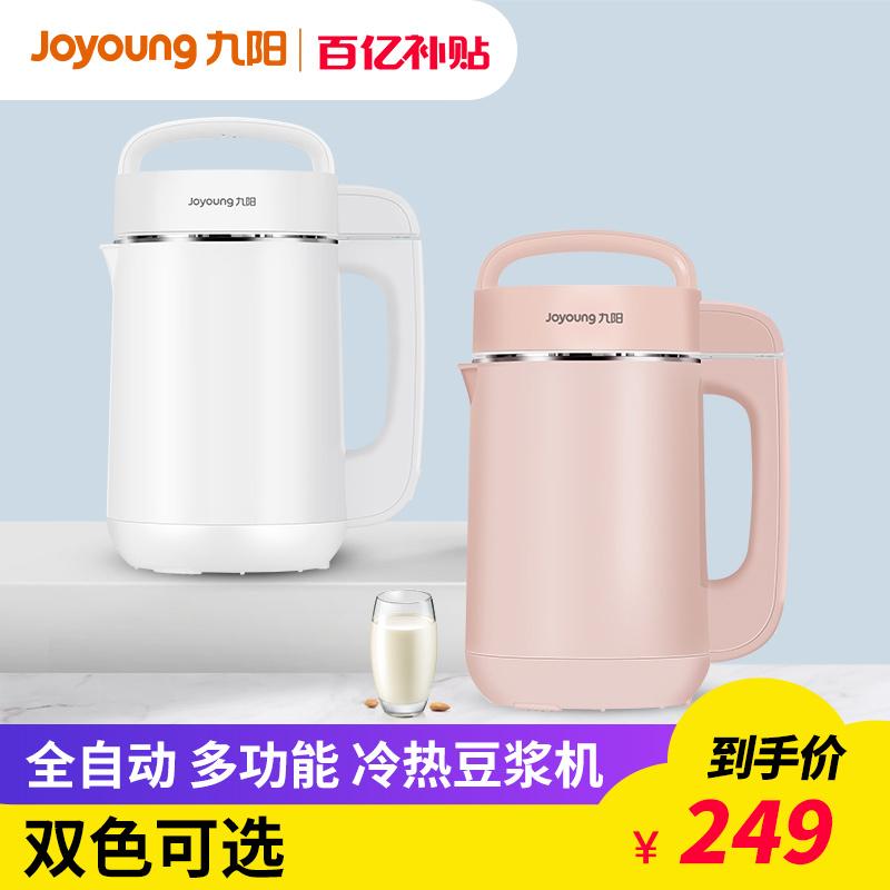 <span>白菜!</span>Joyoung 九阳 DJ12B-A11  家用全自动多功能智能破壁豆浆机1.2L 两色