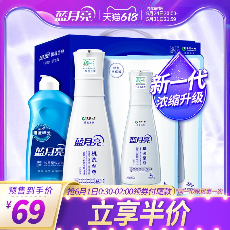 61预售,蓝月亮机洗至尊「浓缩+」白瓶款 洗衣液礼盒+赠洗衣液500g(共2360g)