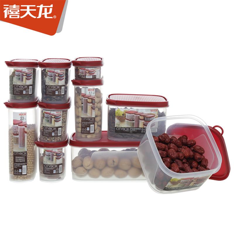 禧天龙五谷杂粮收纳盒塑料豆子储物罐密封盒厨房冰箱整理盒保鲜盒
