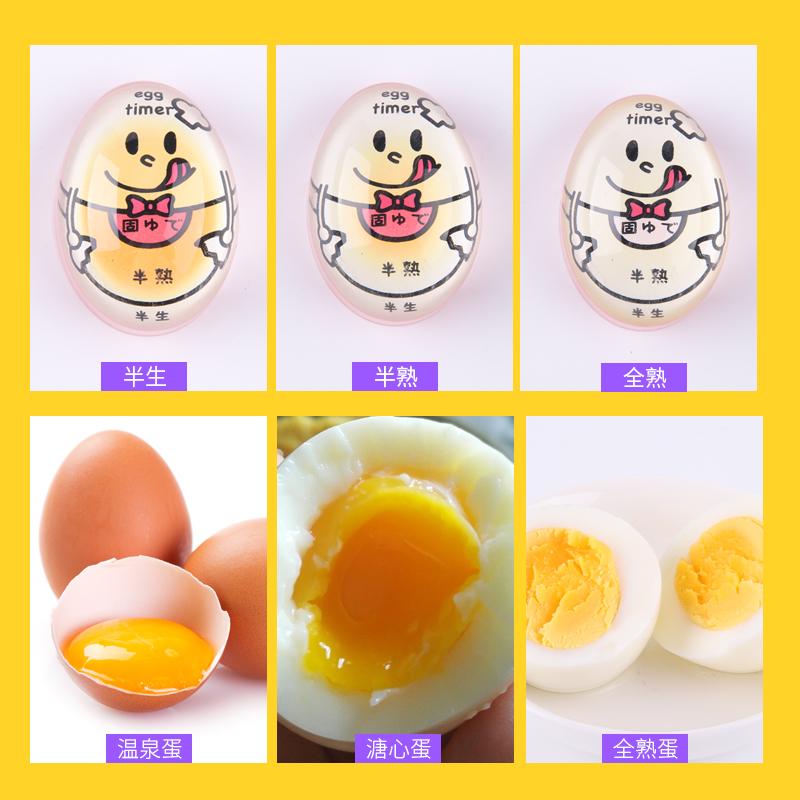 日本煮蛋计时器厨房创意煮鸡蛋定时器温泉蛋溏心蛋观测器提醒器