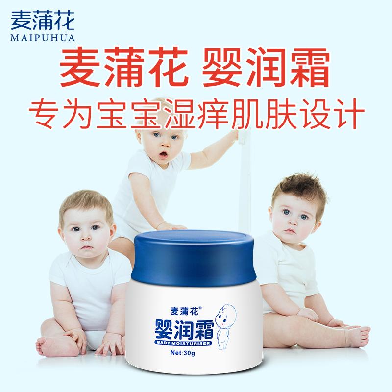麦蒲花婴润霜肤乐湿痒婴儿疹子膏儿童露宝宝护肤品口水润肤霜面霜