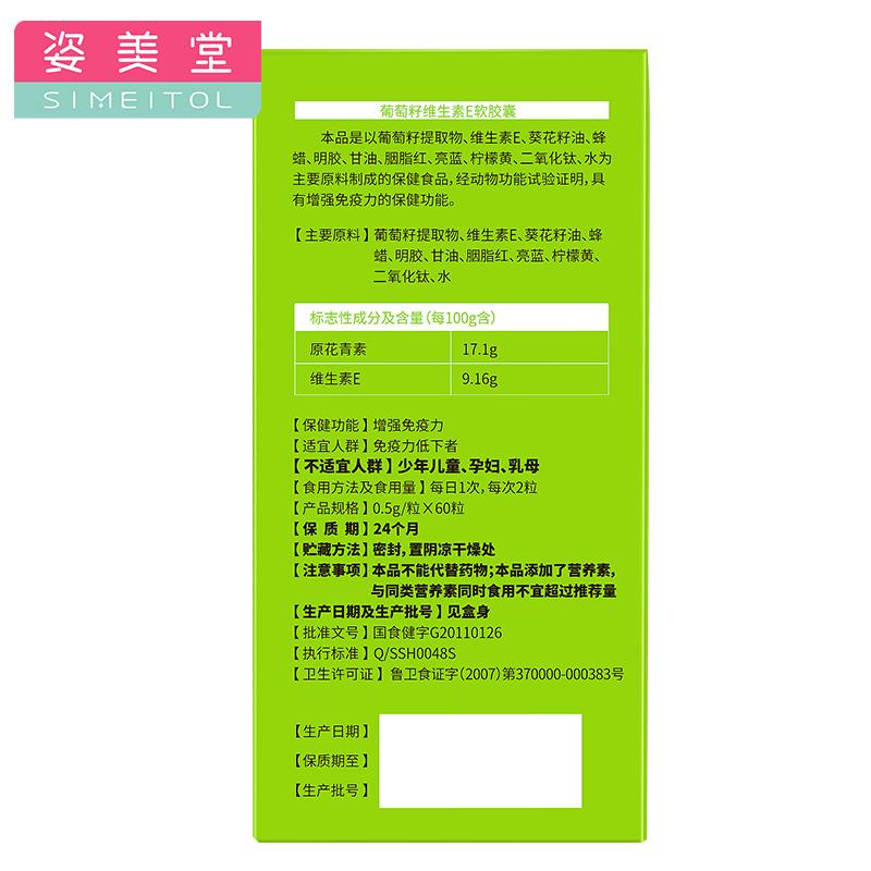 买3送1】SIMEITOL/姿美堂 葡萄籽维生素E软胶囊 0.5g/粒*60粒胶囊