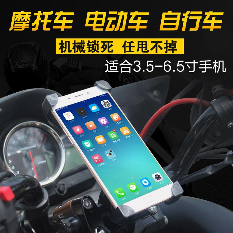 摩托车手机导航支架自行车公路车踏板电动车手机架单车骑行装备