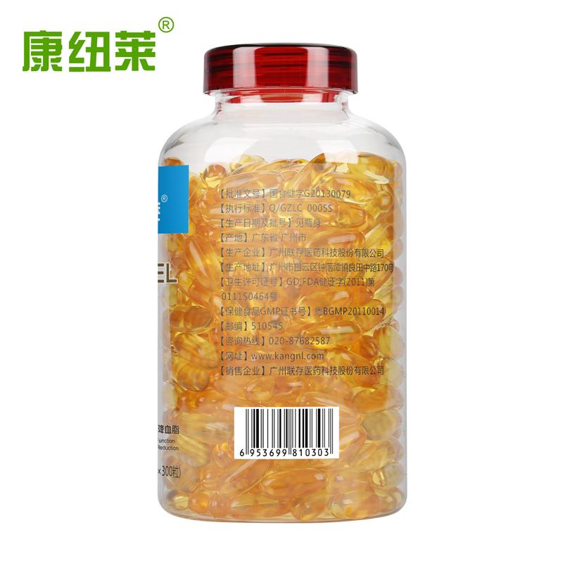 鱼油软胶囊600粒+送钙 成人中老年血压高降血脂可搭深海鱼肝油