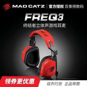 MADCATZ F.R.E.Q.3/freq3 终结者立体声游戏耳麦 游戏耳机 赛钛客