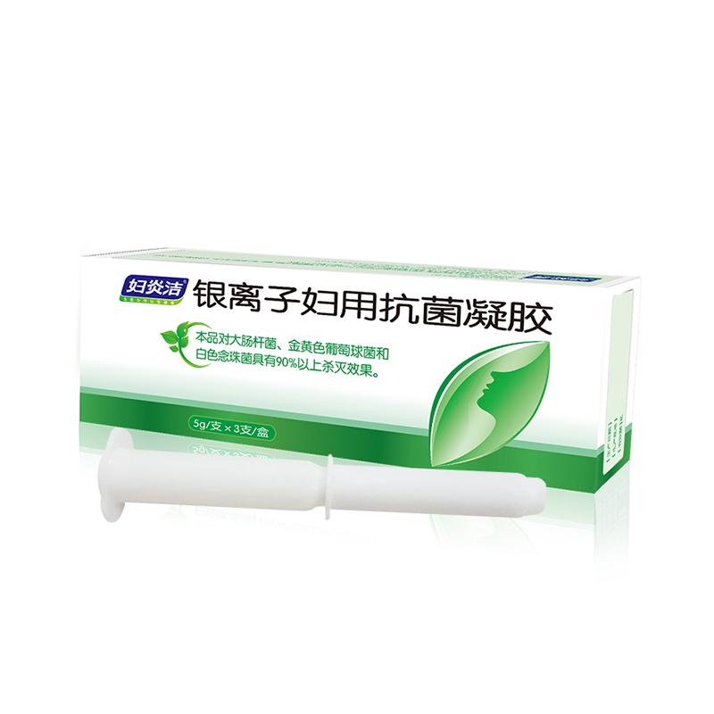 妇炎洁银离子妇用抗菌凝胶3支/盒抑菌去异味女性私处清洁护理凝胶