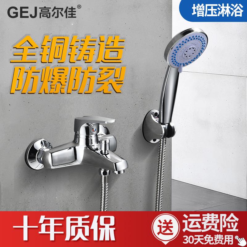 混水阀冷热龙头淋浴浴室简易花洒卫生间家用全铜浴缸三联水龙头