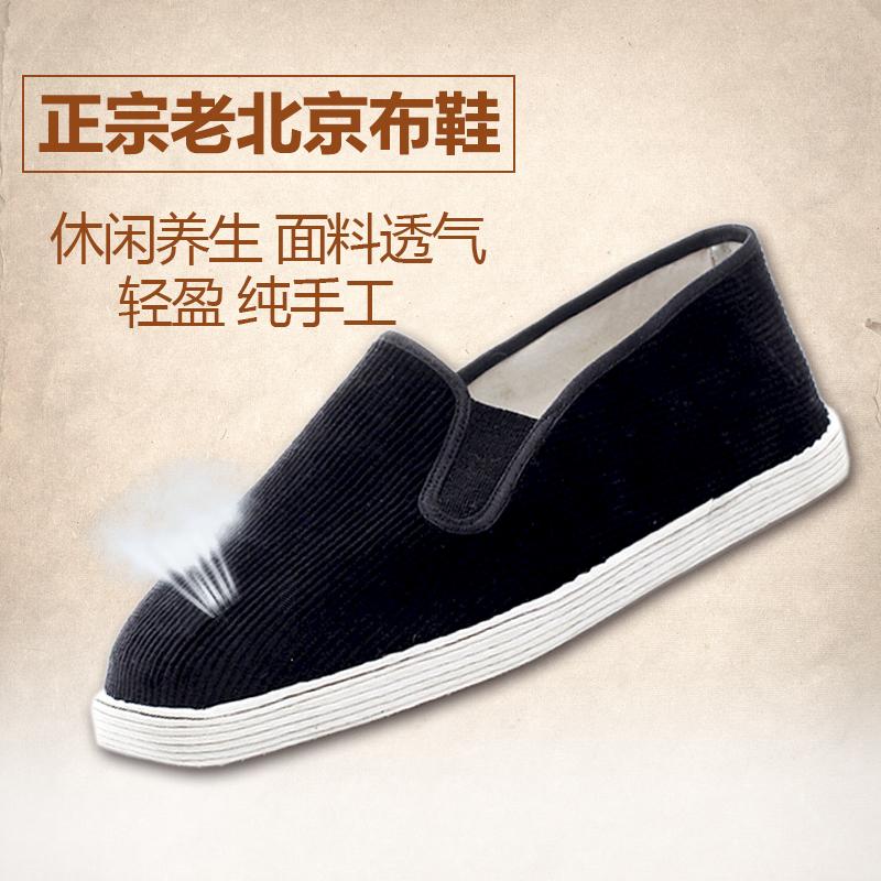 夏季老北京布鞋舒适平底条纹布底鞋男士透气休闲鞋手工千层底布鞋