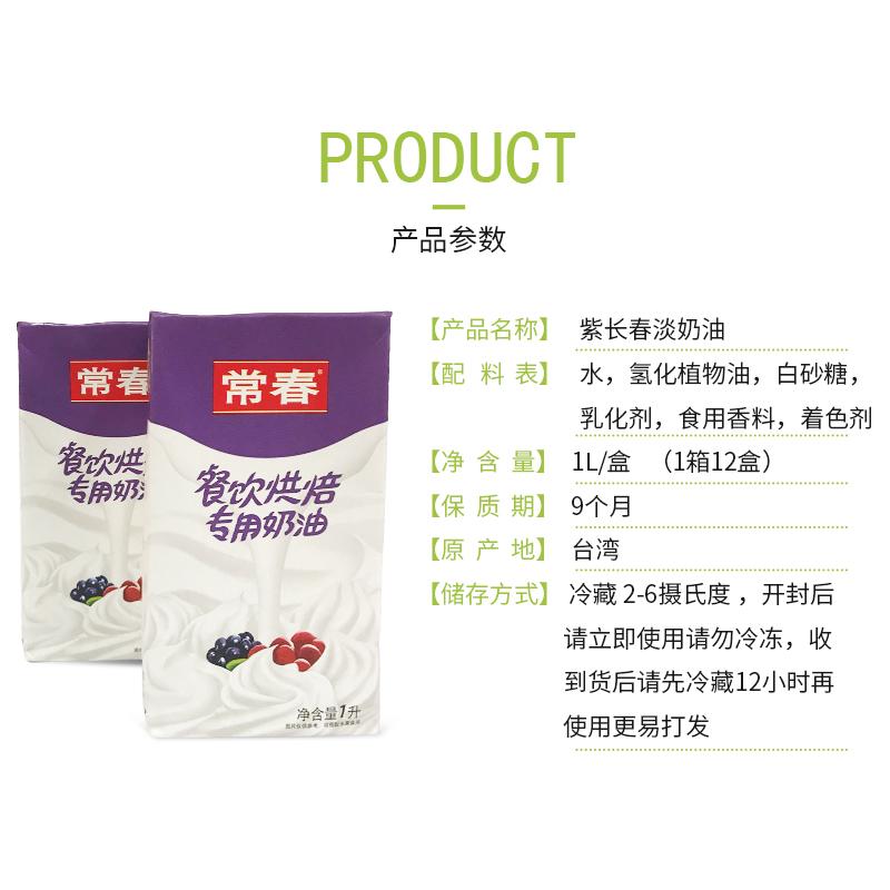 常春淡奶油紫色1L植物性鲜奶油贡茶奶盖蛋挞裱花餐饮烘焙专用原料