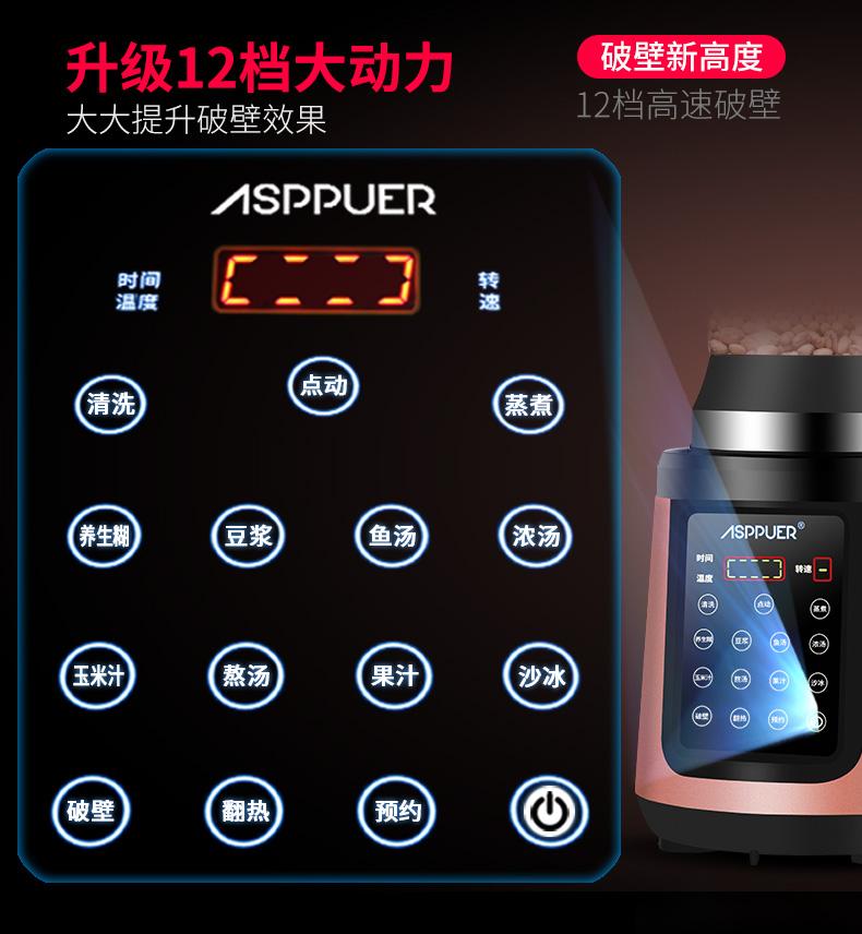 德国ASPPUER欧索普尔蒸煮加热家用p12破壁机功能豆浆全自动料理机