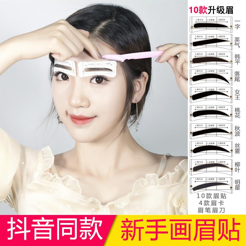画眉神器女眉贴初学者全套眉笔眉毛贴修眉刀套装眉卡画眉毛辅助器