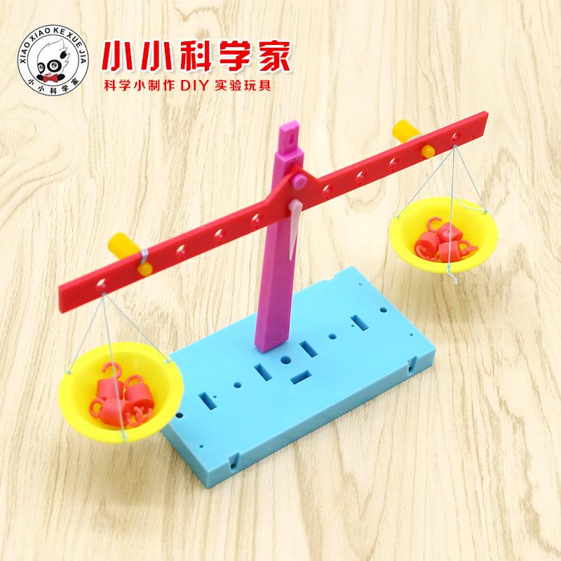 科技小制作杠杆天平幼儿园手工diy益智玩具儿童科学实验科普器材
