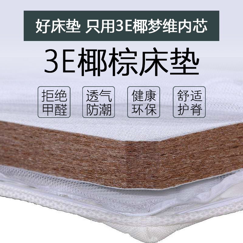 海马喜赢门天然椰棕床垫棕垫1.8米1.5m薄棕榈硬席梦思儿童1.2m