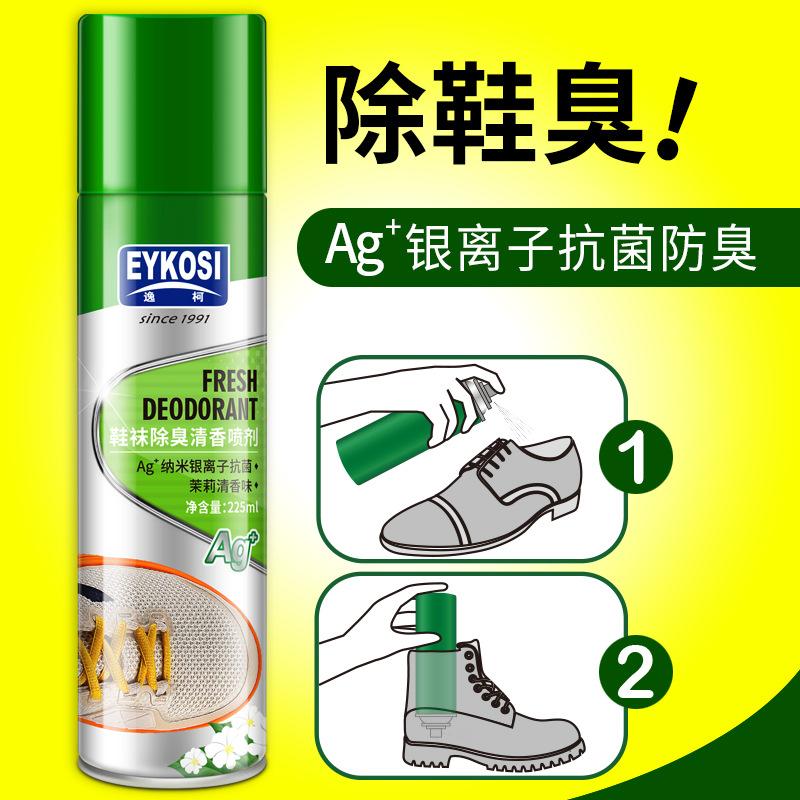 除臭剂鞋袜去脚汗喷雾汗脚鞋臭皮鞋除味去异味止汗运动鞋球鞋克星