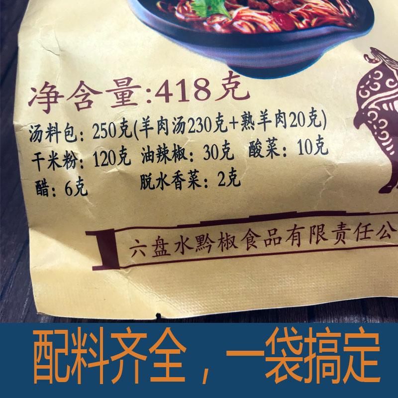 水城羊肉粉包邮六盘水贵州特产小吃原味羊汤配料全袋装速食2*418g
