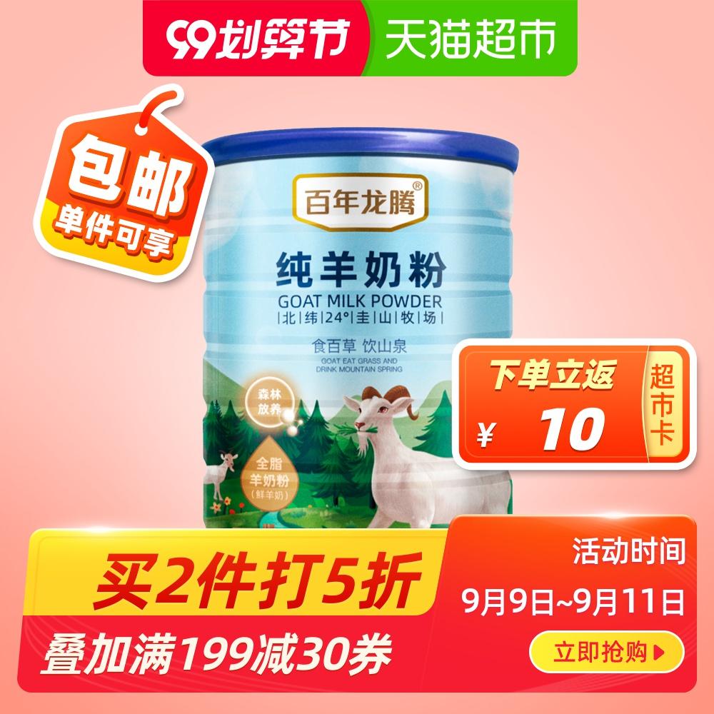 百年龙腾 圭山 全脂无蔗糖纯羊奶粉 300g罐装*3件