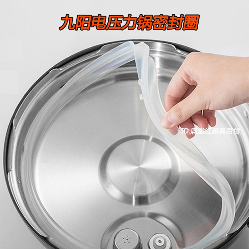 九阳电压力锅密封圈 电高压锅配件 4L5L6L升橡胶圈 皮圈 胶垫胶圈