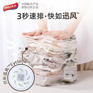 太力真空压缩袋收纳袋子被褥整理免抽气装棉被子衣物家用衣服神器