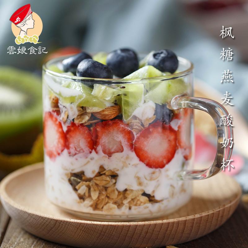云娘食记 什锦枫糖燕麦片 干吃烘焙麦片 混合水果坚果 包邮