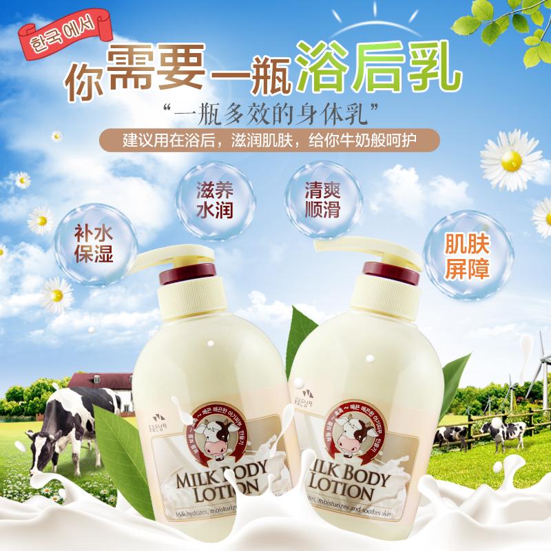 韩国进口所望小牛奶身体乳滋润保湿晒前乳补水香体乳浴后乳女正品