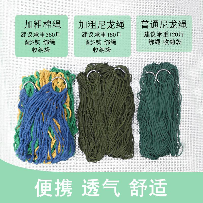 户外室内吊床 尼龙绳网状单人吊床 棉线 加粗尼龙绳网兜吊床包邮
