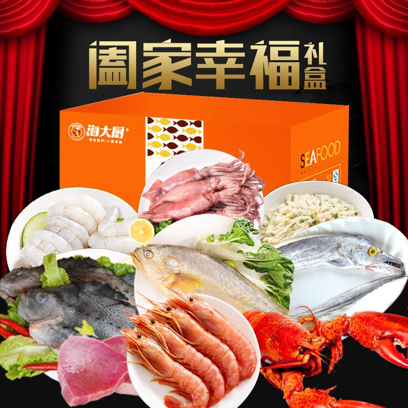 【海大厨】阖家幸福海鲜礼盒大礼包冷冻水产海鲜礼盒伴手礼盒年货