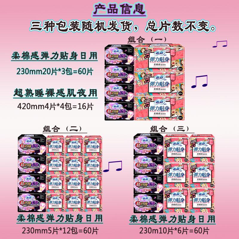 苏菲卫生巾超熟睡裸感肌420mm230mm超薄日夜用组合装整箱批姨妈巾