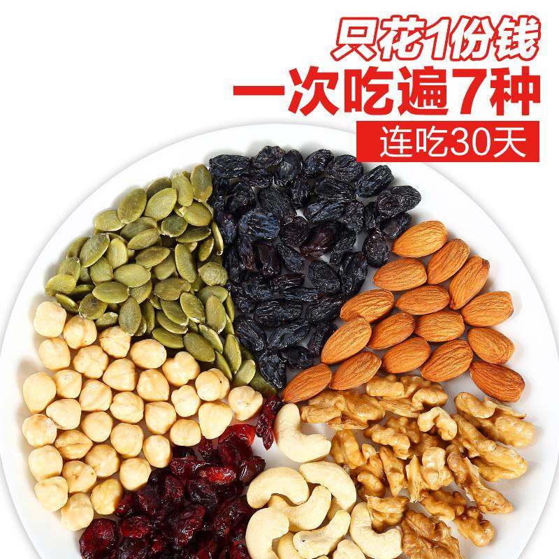 享食者每日坚果混合坚果30包孕妇零食坚果大礼包成人儿童款干果