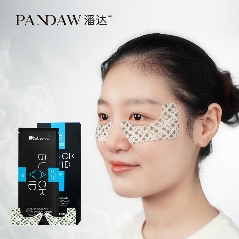 送2盒pandaw潘达熊猫眼膜眼贴3盒淡化黑眼圈眼袋细纹补水保湿