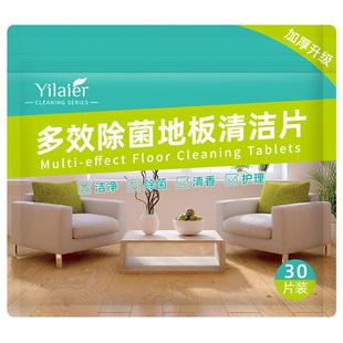 家用多效地板清洁片