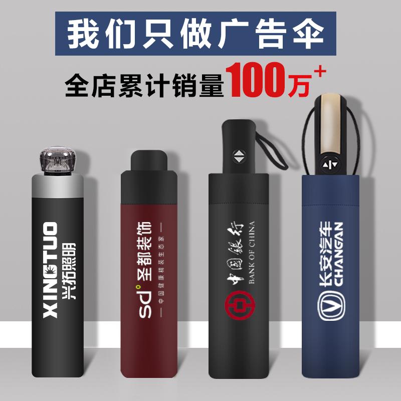 广告伞定制logo创意全自动雨伞晴雨两用可印字黑色伞批发厂家直销