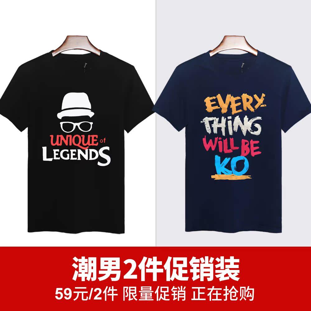 【2件装】2017男士短袖T恤男半袖韩版夏季衣服小清新潮修身体桖