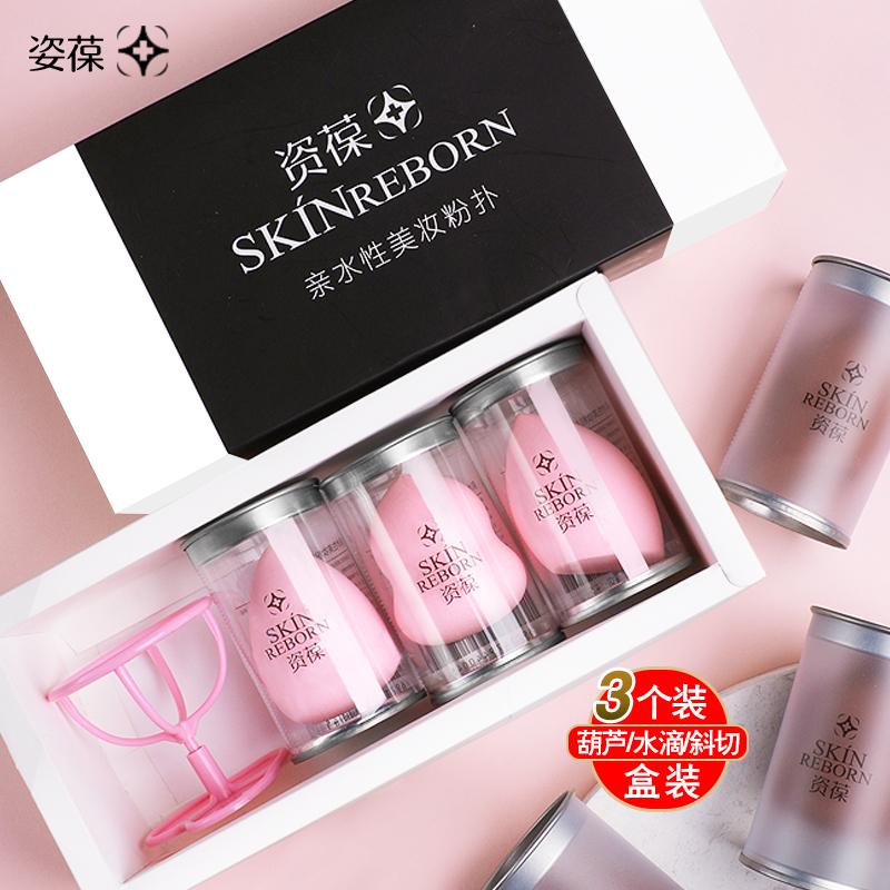 3个盒装葫芦棉美妆蛋海绵粉扑化妆球不吃粉彩妆蛋干湿两用清洗剂