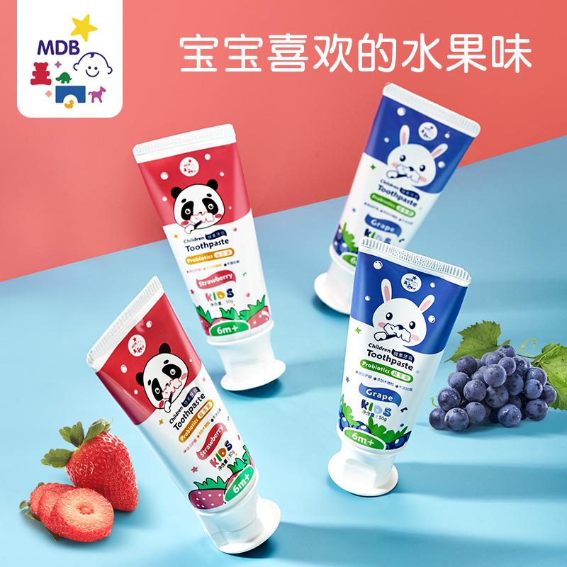 MDB儿童牙膏可吞咽无氟酵素去牙菌斑宝宝水果味防蛀0-12岁换牙期