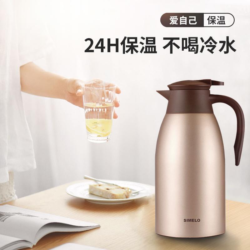 SIMELO施美乐爱家保温壶大容量家用热水壶不锈钢保温水壶保温瓶